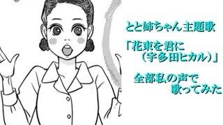 おかえりなさい、宇多田ヒカルさん。 おいでませ! NHK連続テレビ小説「...