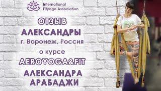 Обучение курсы фитнес инструкторов йоги - отзыв Александры