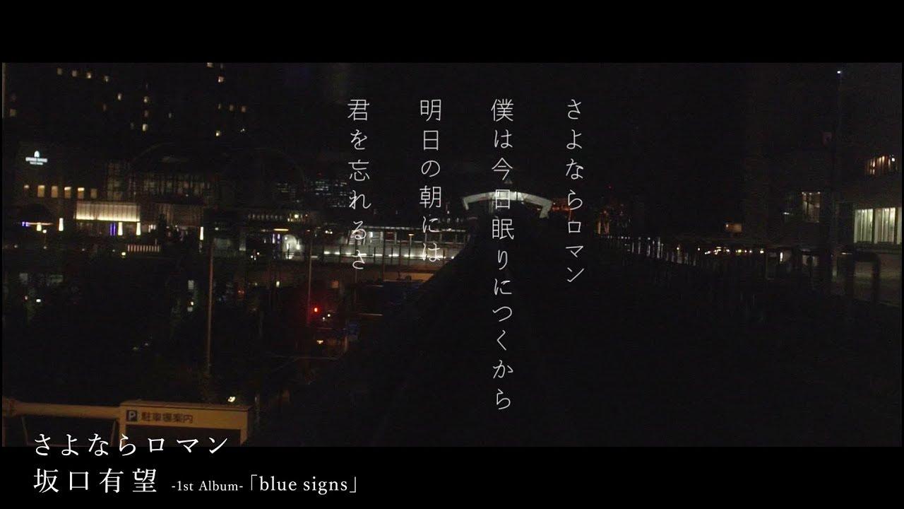 1st Album「blue signs」収録曲ダイジェスト