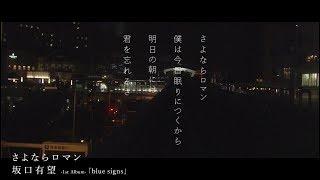 坂口有望 - 14才の唄