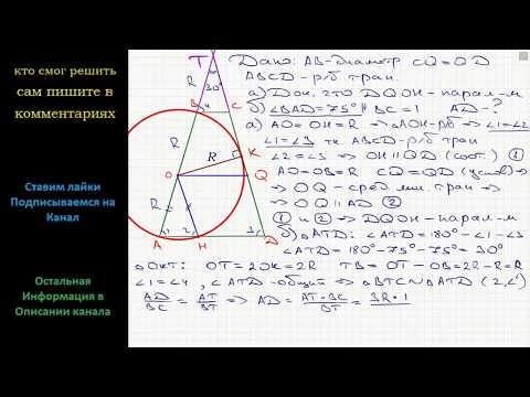 Геометрия Дана равнобедренная трапеция ABCD с основаниями AD и BC. Окружность с центром O