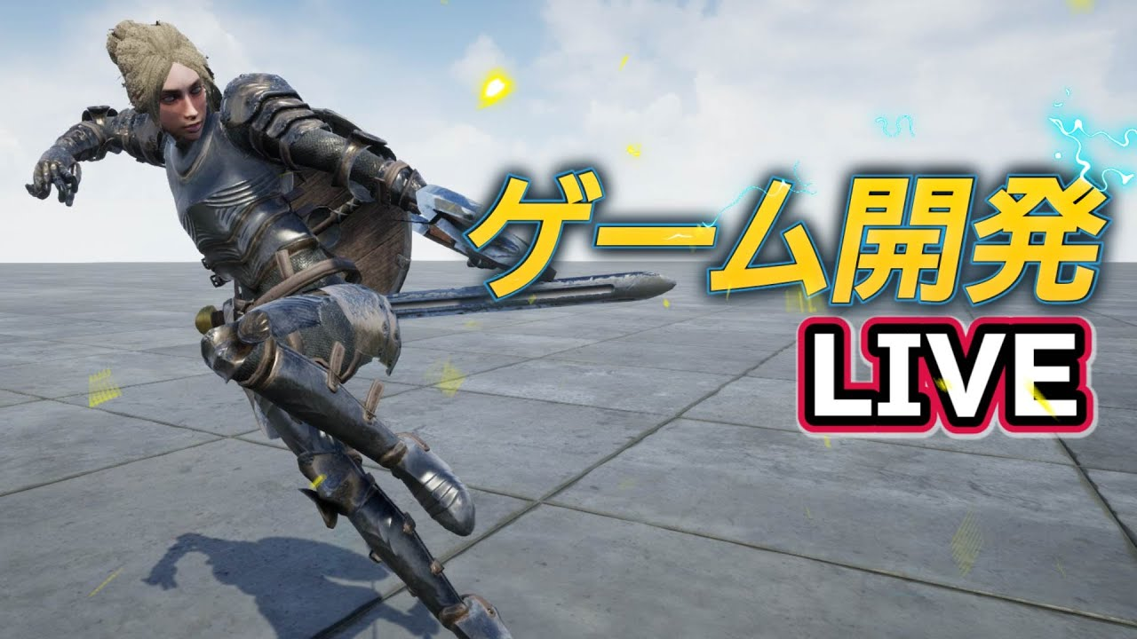 【ゲーム開発LIVE】祝!5万人登録突破|弓をつくるぞ【ゲームクリエイターズラボ】