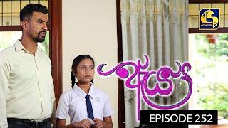 Aeya Episode 252 || ''ඇය'' || 08th May 2021 Thumbnail