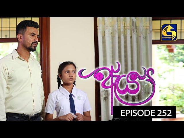 Aeya Episode 252 || ''ඇය'' || 08th May 2021