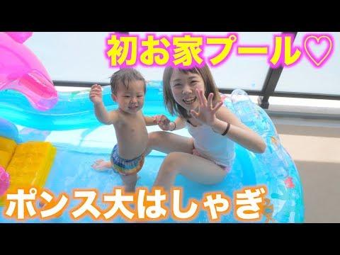 【夏だ☆】しばなん家プール開きでプチハプニング発生ww