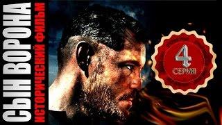 Сын Ворона 4 серия из 8 (2014) | Русские Сериалы HD смотреть онлайн в хорошем качестве