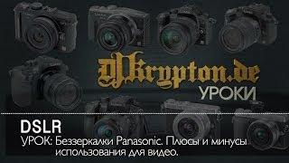 УРОК: Беззеркалки Panasonic. Плюсы и минусы использования для видео.