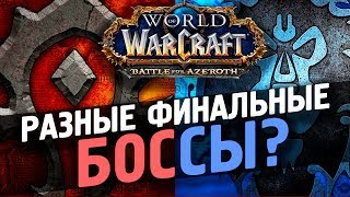 Различие Финальных Боссов Альянса и Орды / WoW Battle for Azeroth