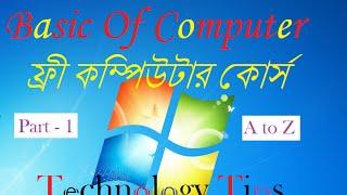 Basic Of Computer for beginners    Bangla Tutorial part -1