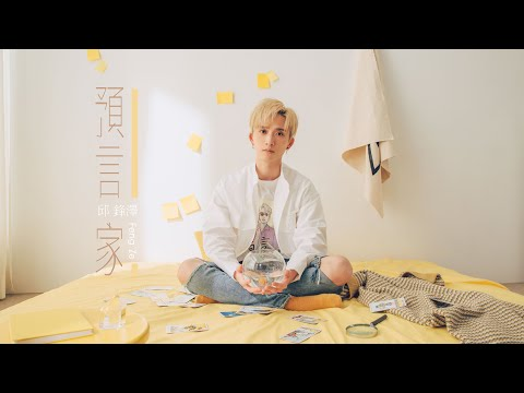 邱鋒澤 FENG ZE 『預言家』' Prophet ' Official Music Video