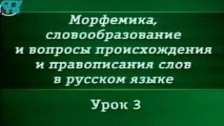 Урок 3. Классификация морфем в русском языке. Часть 2