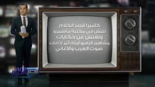 كاميرا قصر الكلام تنبش في مكتبة ماسبيرو وتفتش عن حكايات مشاهير الراديو أمام أثير إذاعات صوت العرب