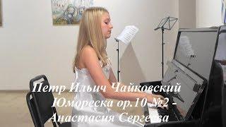 Петр Ильич Чайковский Юмореска ор.10 №2 - Анастасия Сергеева (фортепиано)