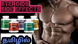 Steroids side effects in Tamil steriods in Tamil