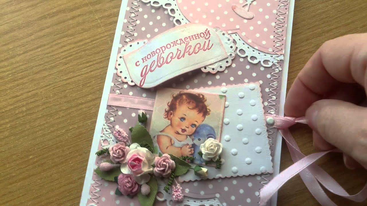Ребенком, открытки своими руками новорожденной девочке