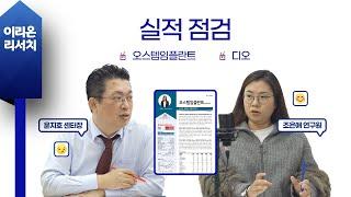 [이리온] 스몰캡(조은애), 실적 점검 (오스템임플란트…