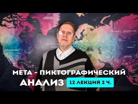 Сергей Переслегин. Лекция №12. «Красный проект» в технике мета-пиктограмм. Ч.2