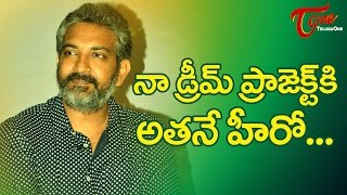 Baahubali Rajamouli Reveals his Dream Project Hero Name !