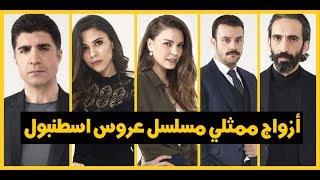 شاهد أزواج و زوجات أبطال مسلسل عروس اسطنبول İstanbullu Gelin
