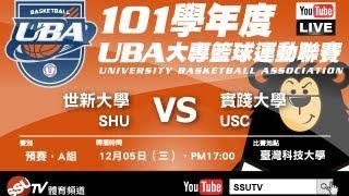 [UBA]101學年度男一級 預賽 世新大學 VS 實踐大學 - SSUtv Live
