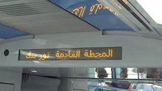Dubai Metro Voice Announcements - Red Line