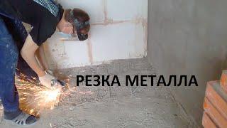 Видео: Резка металла болгаркой(Видео показывает, как правильно производить резку металла - в частности арматуры - болгаркой. Используйте..., 2016-07-18T14:24:51.000Z)