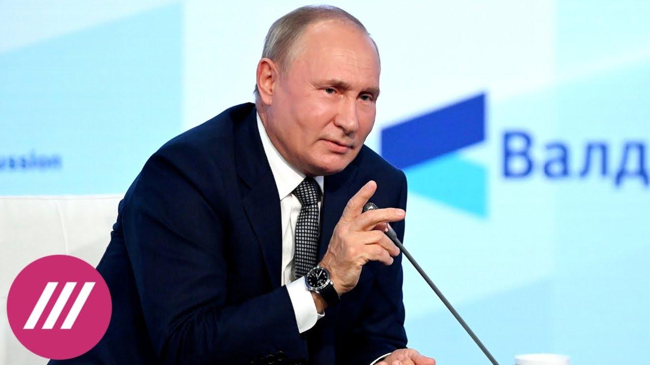 Холодная война иноагенты разумный консерватизм о чем Путин говорил на Валдайском форуме