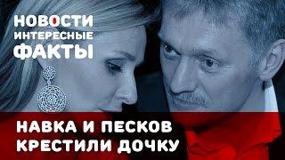 Татьяна Навка и Дмитрий Песков окрестили дочку