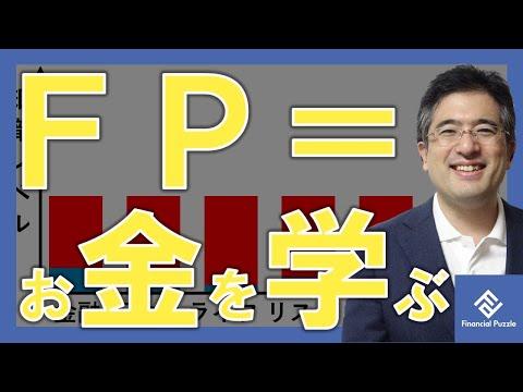 簡単!FPファイナンシャルプランナーとは=「お金を学ぶこと」