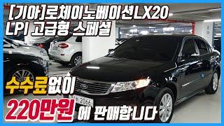 수수료없이 220만원에 판매하는 로체이노베이션 LX20…