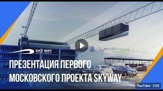 Презентация первого Московского проекта SkyWay