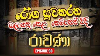 RAVANA | Episode 90 | රාවණා | 19 – 03 – 2020 | SIYATHA TV Thumbnail