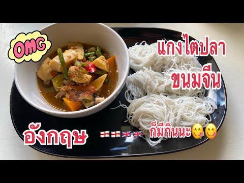แกงไตปลา คนไทยใน UK 🇬🇧 Cook at home/chawalit mangkla