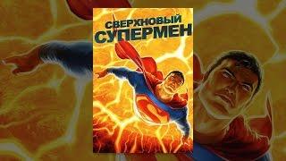 Сверхновый Супермен (с субтитрами)