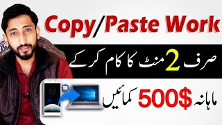 Earn Money Online 2021 | Simple Copy Paste Work from Mobile | Make Money Online.