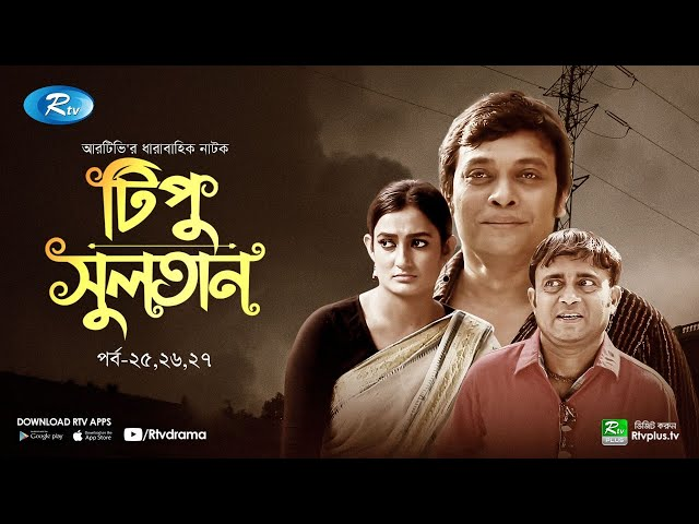 Tipu Sultan | টিপু সুলতান | Ep 25, 26 & 27 | Ft, Akm Hasan, Milon, Aparna Ghosh | Drama Serial 2020