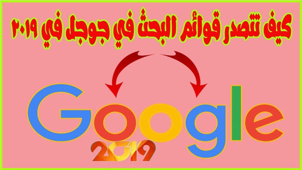 سيو SEO  : كيف تتصدر قوائم البحث في جوجل في 2019