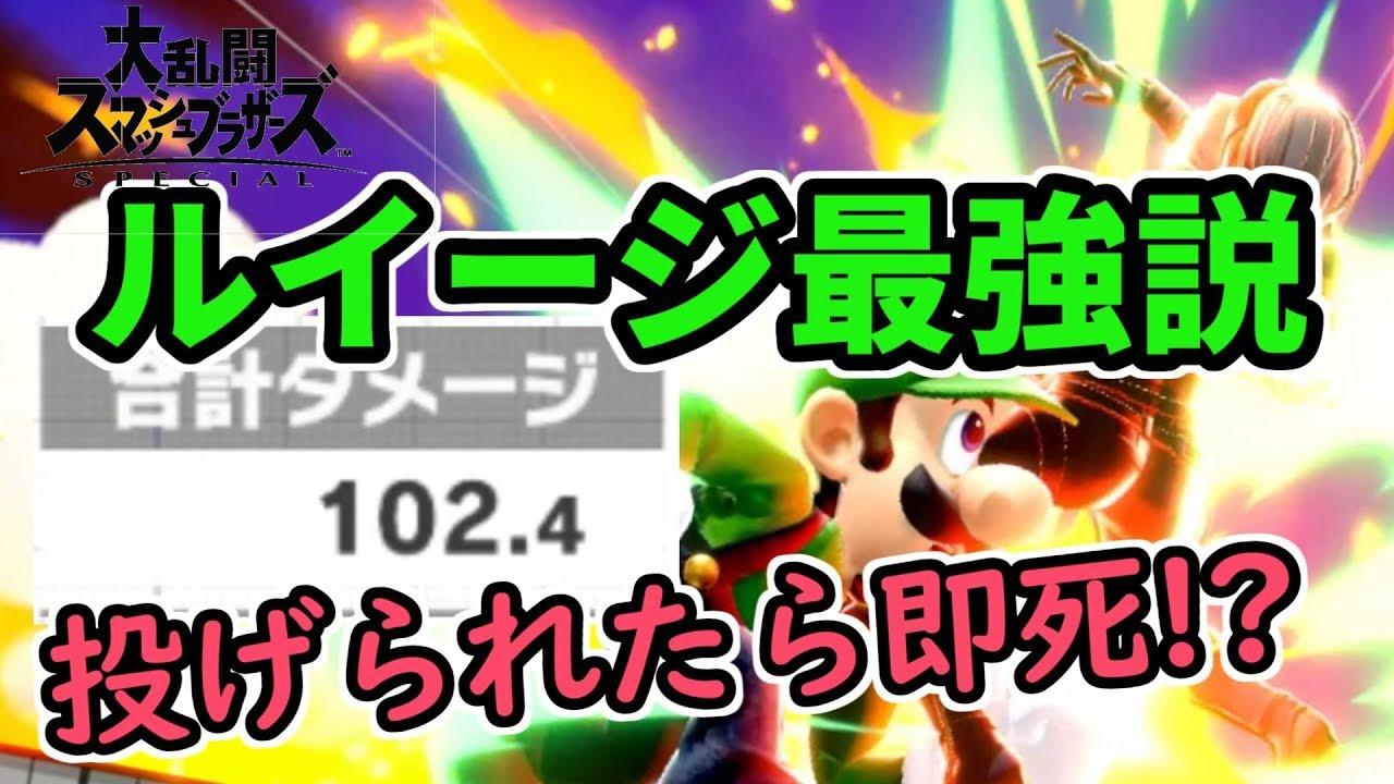 コンボ スマブラ 最強 【スマブラSP】最強キャラランク(ランキング)【Ver12.0対応!】