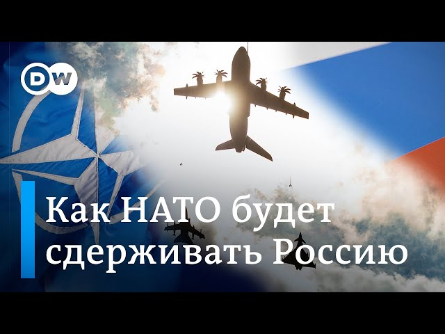 Новый план НАТО по сдерживанию Москвы