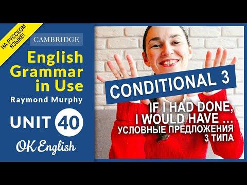 Unit 40 Условные предложения 3 типа (If I had known) - Conditional 3   Ok English