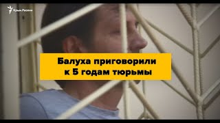 Владимир Балух. До и после приговора
