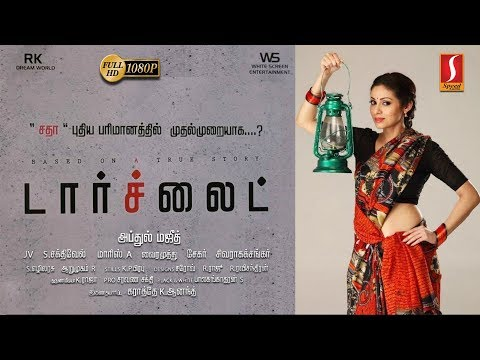 Torch Light Tamil Full Movie 2020 | Sadha| Riythvika | Varunudhai | Dineshkumar | Full HD