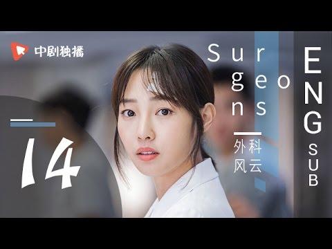 Surgeons  14 | ENG SUB 【Jin Dong、Bai Baihe】