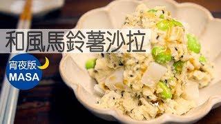 宵夜版-和風黑芝麻馬鈴薯沙拉/Wafu Black Sesame Potato Salad MASAの料理ABC