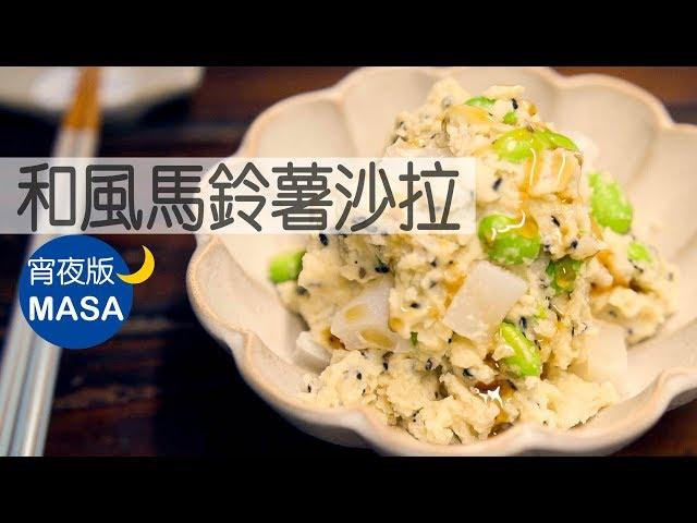 宵夜版-和風黑芝麻馬鈴薯沙拉/Wafu Black Sesame Potato Salad|MASAの料理ABC
