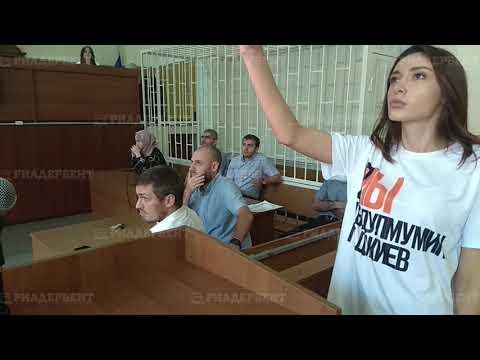 Последнее слово Абдулмумина Гаджиева на суде