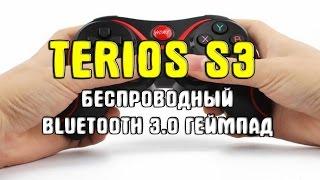 Terios S3 - bluetooth геймпад (джойстик). Terios S3 беспроводный bluetooth геймпад с GearBest.com
