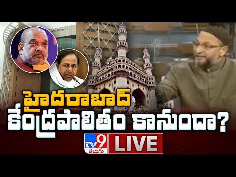 హైదరాబాద్ కేంద్రపాలిత ప్రాంతం కానుందా..?   Hyderabad to be Union Territory?   - TV9