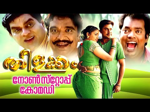 NON STOP COMEDY | THILAKKAM | MALAYALAM MOVIE COMEDY COLLECTIONS | MALAYALAM COMEDY SCENES