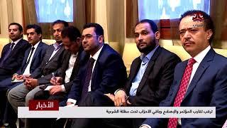 ترقب تقارب المؤتمر والإصلاح وباقي الأحزاب تحت مظلة الشرعية  | تقرير يمن شباب